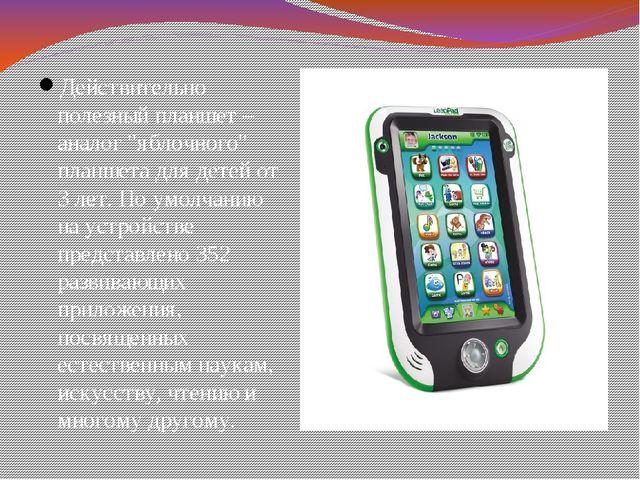 """Действительно полезный планшет – аналог """"яблочного"""" планшета для детей от 3 л..."""