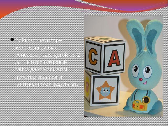 Зайка-репетитор– мягкая игрушка-репетитор для детей от 2 лет. Интерактивный з...