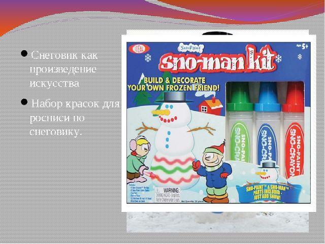 Снеговик как произведение искусства Набор красок для росписи по снеговику.