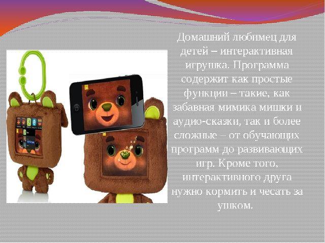 Домашний любимец для детей – интерактивная игрушка. Программа содержит как пр...