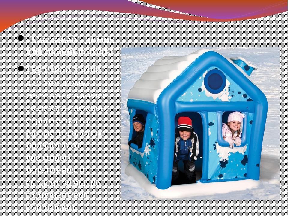 """""""Снежный"""" домик для любой погоды Надувной домик для тех, кому неохота осваива..."""