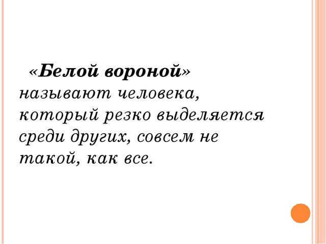 «Белой вороной» называют человека, который резко выделяется среди других, со...