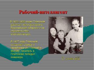 Рабочий-интеллигент В 1922-1926 годах Платонов работает мелиоратором в Ворон