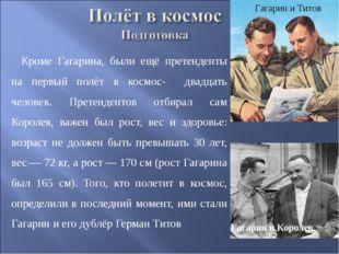 Кроме Гагарина, были ещё претенденты на первый полёт в космос- двадцать челов
