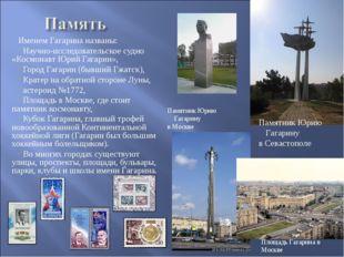 Именем Гагарина названы: Научно-исследовательское судно «Космонавт Юрий Гагар