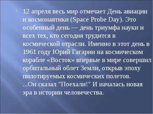 12 апреля весь мир отмечает День авиации и космонавтики (Space Probe Day). Эт