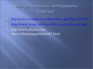 http://www.warheroes.ru/hero/hero.asp?Hero_id=409 http://www.hrono.ru/biograf