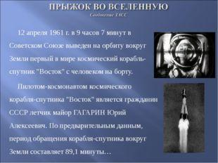 12 апреля 1961 г. в 9 часов 7 минут в Советском Союзе выведен на орбиту вокру