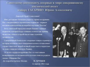 Дорогой Юрий Алексеевич! Мне доставляет большую радость горячо поздравить Вас