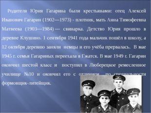 Родителя Юрия Гагарина были крестьянами: отец Алексей Иванович Гагарин (1902—