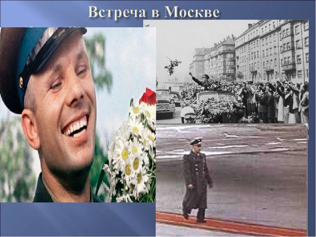 15 апреля 1961 года никто не планировал грандиозной встречи Гагарина в Москве...