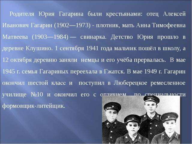 Родителя Юрия Гагарина были крестьянами: отец Алексей Иванович Гагарин (1902—...