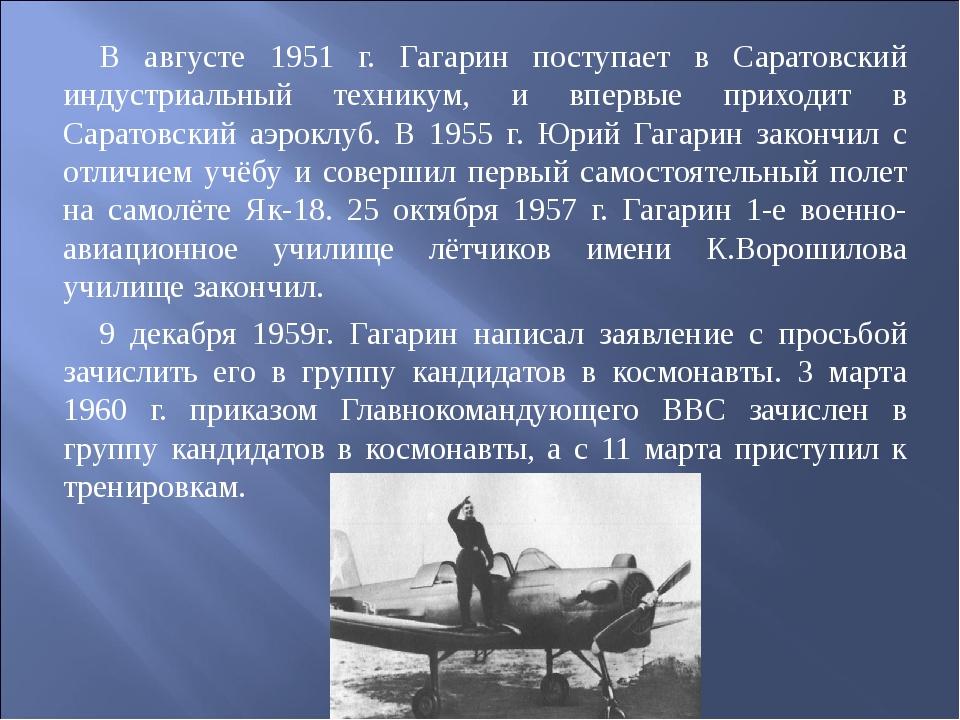 В августе 1951 г. Гагарин поступает в Саратовский индустриальный техникум, и...