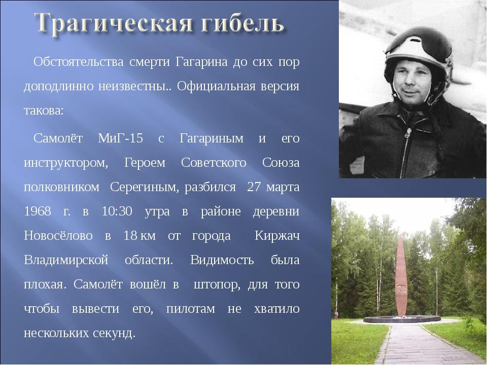 Обстоятельства смерти Гагарина до сих пор доподлинно неизвестны.. Официальная...