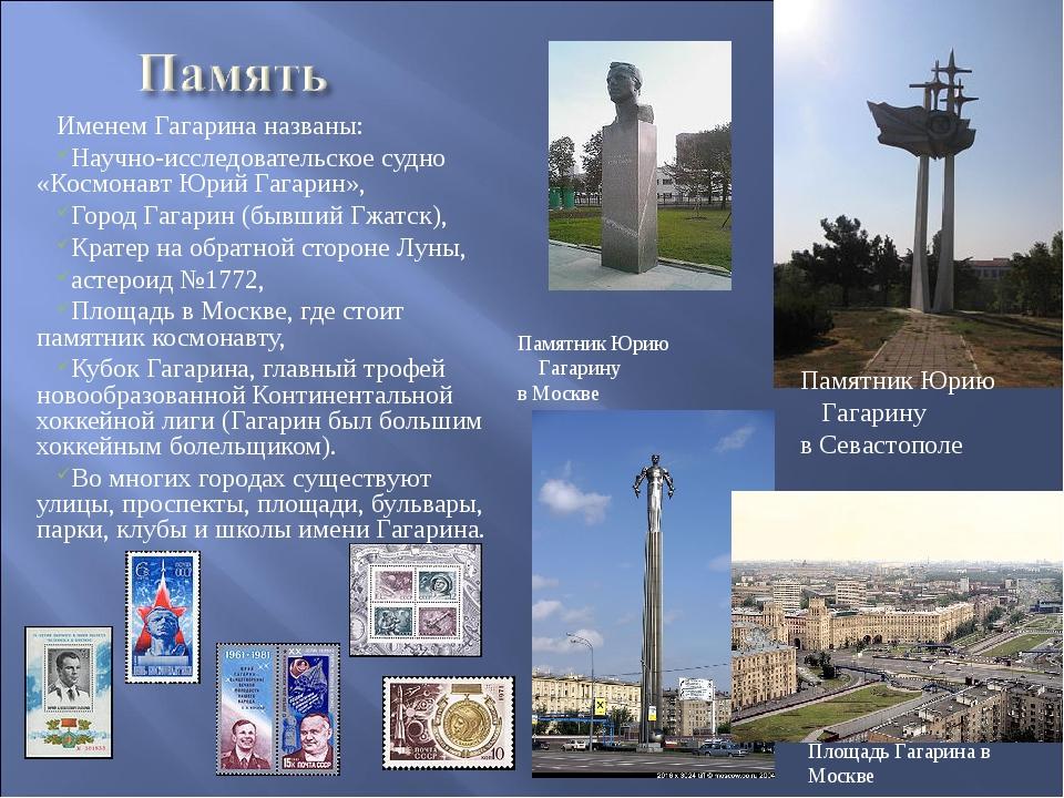 Именем Гагарина названы: Научно-исследовательское судно «Космонавт Юрий Гагар...