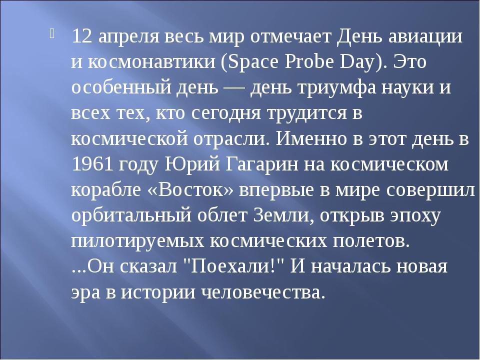 12 апреля весь мир отмечает День авиации и космонавтики (Space Probe Day). Эт...