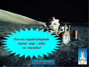 Тюбиктерде Космос корабльдерінде тамақтар қайда сақталады? www.ZHARAR.com www