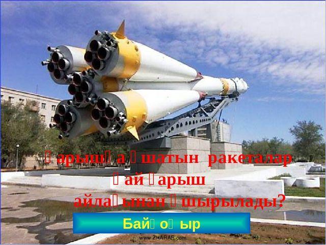 Байқоңыр Ғарышқа ұшатын ракеталар қай ғарыш айлағынан ұшырылады? www.ZHARAR.c...