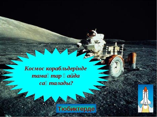 Тюбиктерде Космос корабльдерінде тамақтар қайда сақталады? www.ZHARAR.com www...