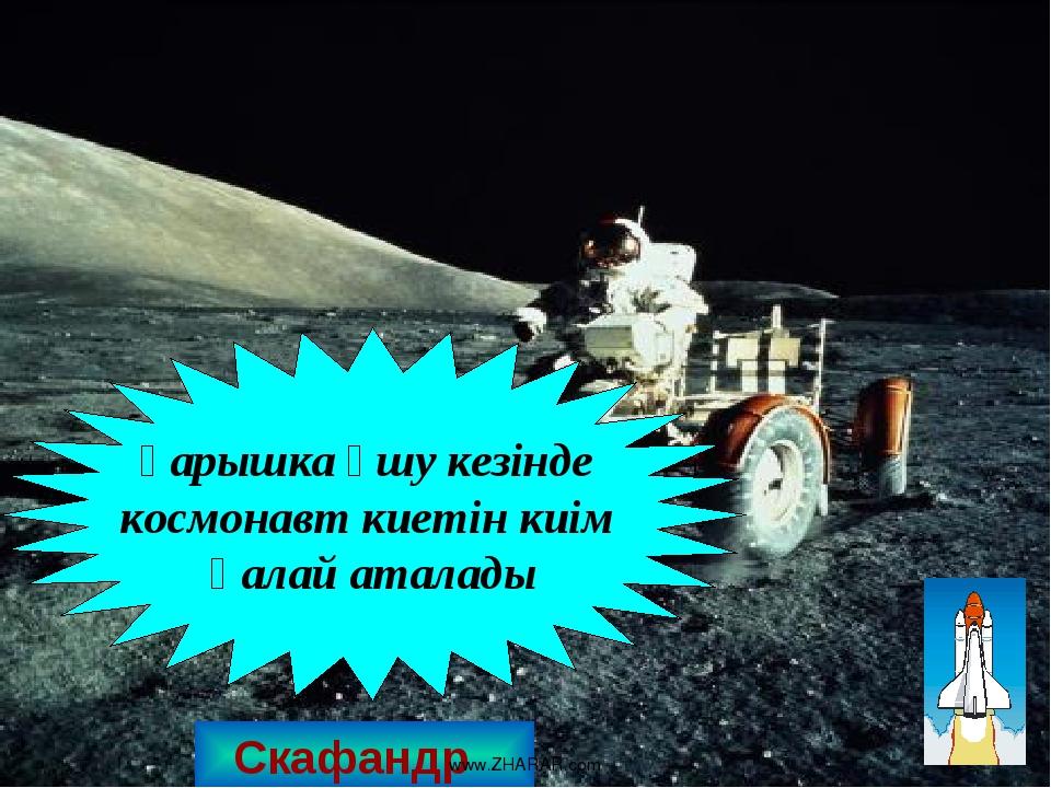 Скафандр Ғарышка ұшу кезінде космонавт киетін киім қалай аталады www.ZHARAR.c...