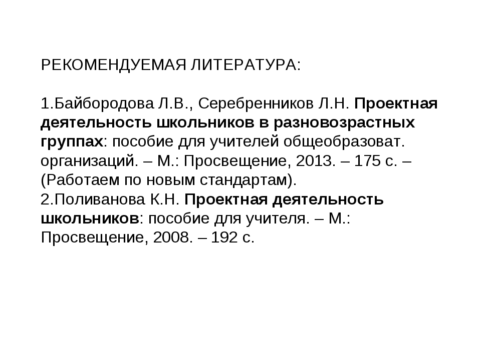 РЕКОМЕНДУЕМАЯ ЛИТЕРАТУРА: Байбородова Л.В., Серебренников Л.Н. Проектная деят...