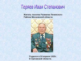 Житель поселка Развилка Ленинского Района Московской области Родился в 24 апр