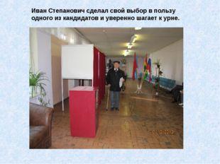 Иван Степанович сделал свой выбор в пользу одного из кандидатов и уверенно ша
