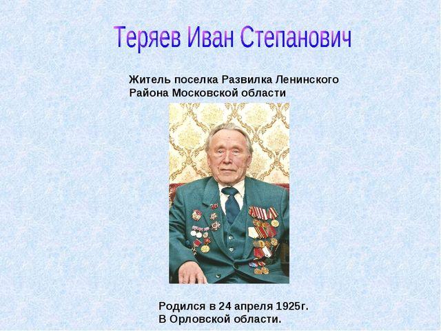 Житель поселка Развилка Ленинского Района Московской области Родился в 24 апр...