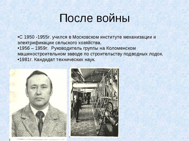 После войны С 1950 -1955г. учился в Московском институте механизации и электр...