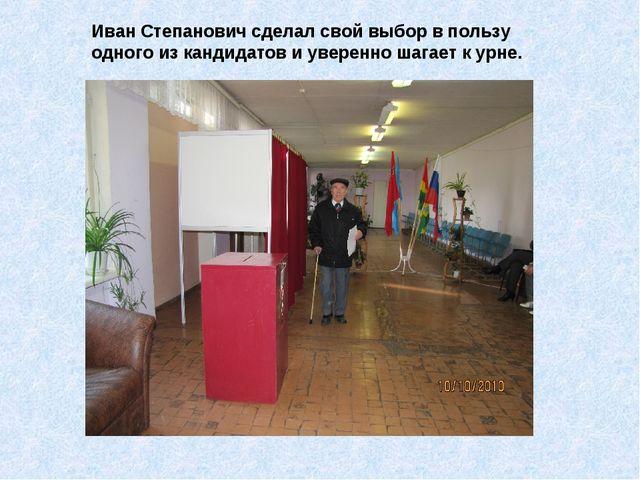 Иван Степанович сделал свой выбор в пользу одного из кандидатов и уверенно ша...