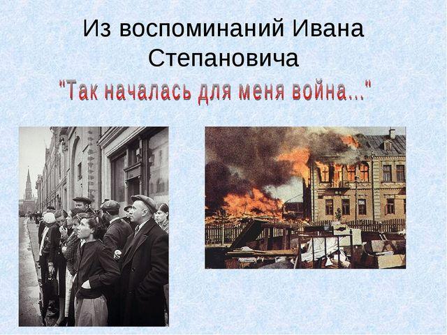 Из воспоминаний Ивана Степановича