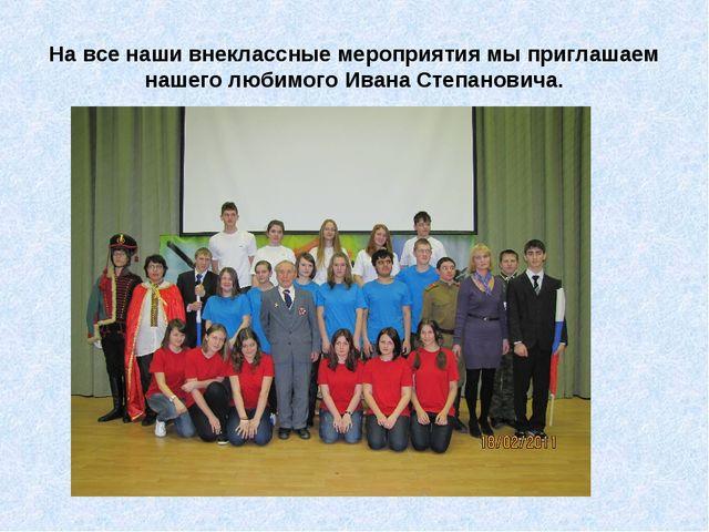 На все наши внеклассные мероприятия мы приглашаем нашего любимого Ивана Степа...