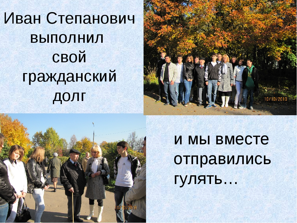 Иван Степанович выполнил свой гражданский долг и мы вместе отправились гулять…