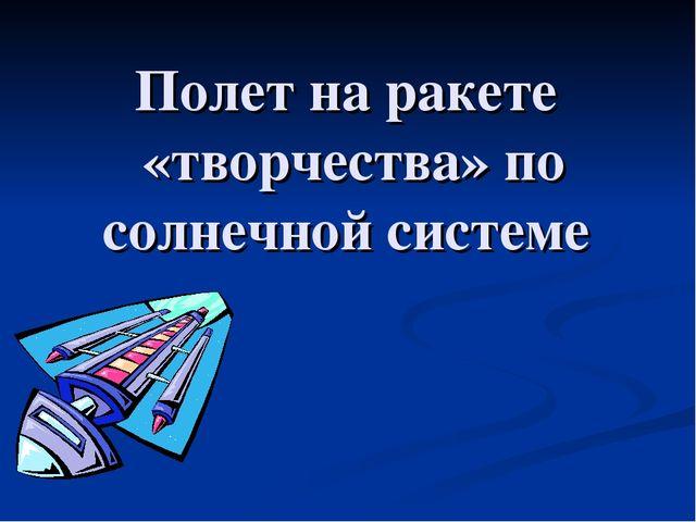 Полет на ракете «творчества» по солнечной системе