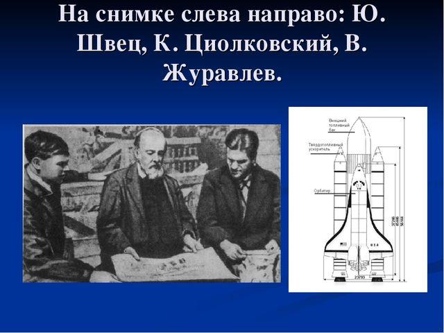 На снимке слева направо: Ю. Швец, К. Циолковский, В. Журавлев.