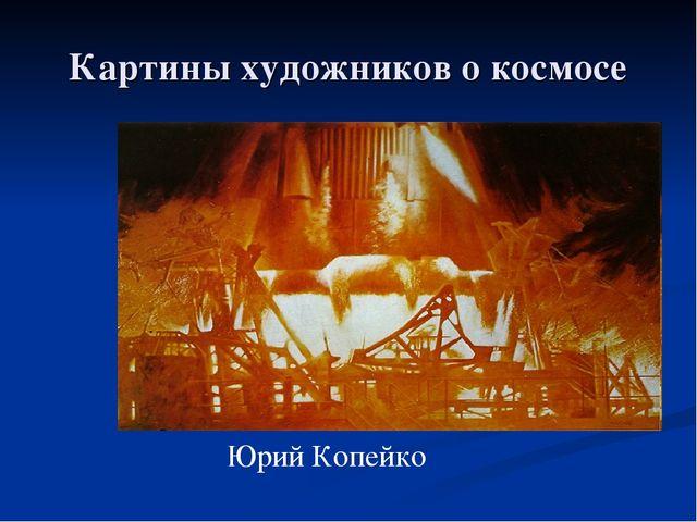 Картины художников о космосе Юрий Копейко