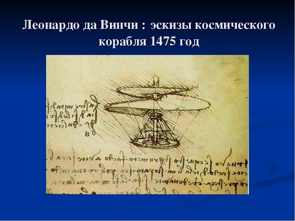 Леонардо да Винчи : эскизы космического корабля 1475 год