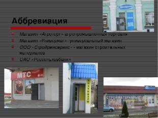 Аббревиация Магазин «Агроторг» агропромышленная торговля Магазин «Универмаг»-