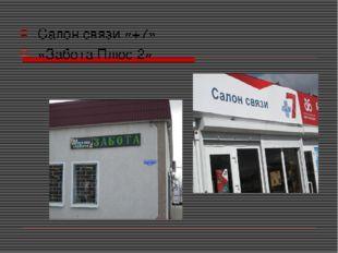 Салон связи «+7» «Забота Плюс 2»