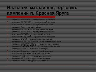 Названия магазинов, торговых компаний п. Красная Яруга магазин «Авангард» -хо