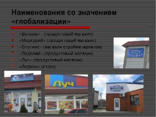 Наименования со значением «глобализации» «Венера» (продуктовый магазин) «Мерк