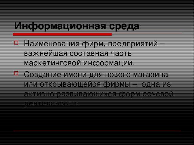 Информационная среда Наименования фирм, предприятий – важнейшая составная час...