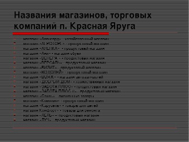 Названия магазинов, торговых компаний п. Красная Яруга магазин «Авангард» -хо...