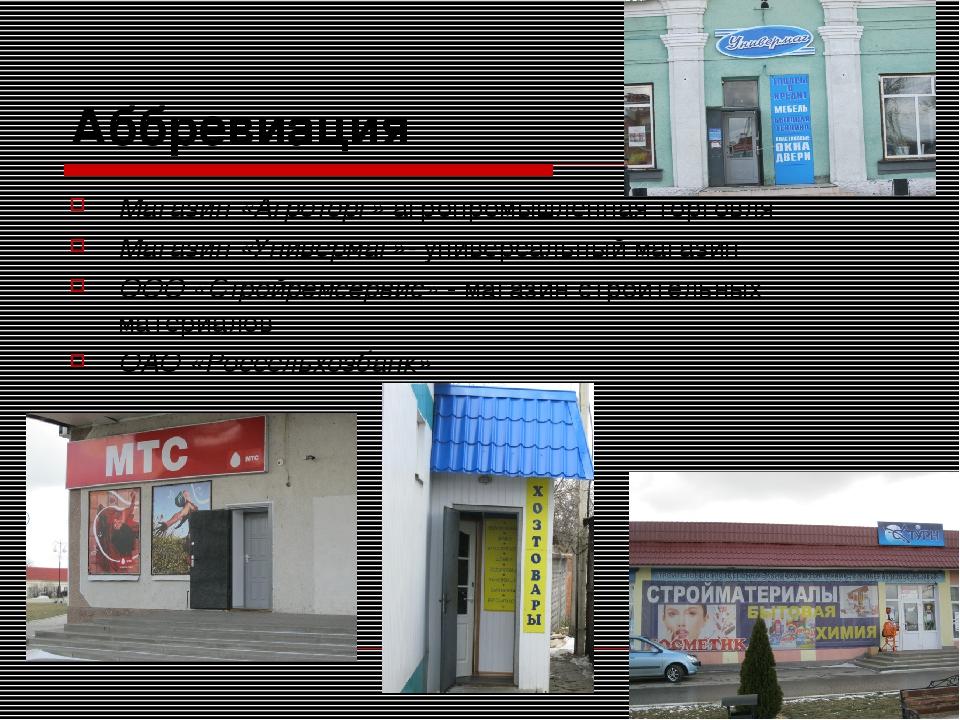 Аббревиация Магазин «Агроторг» агропромышленная торговля Магазин «Универмаг»-...
