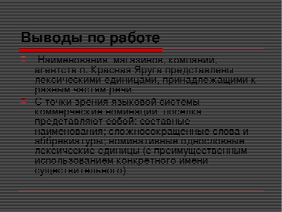 Выводы по работе Наименования магазинов, компаний, агентств п. Красная Яруга...