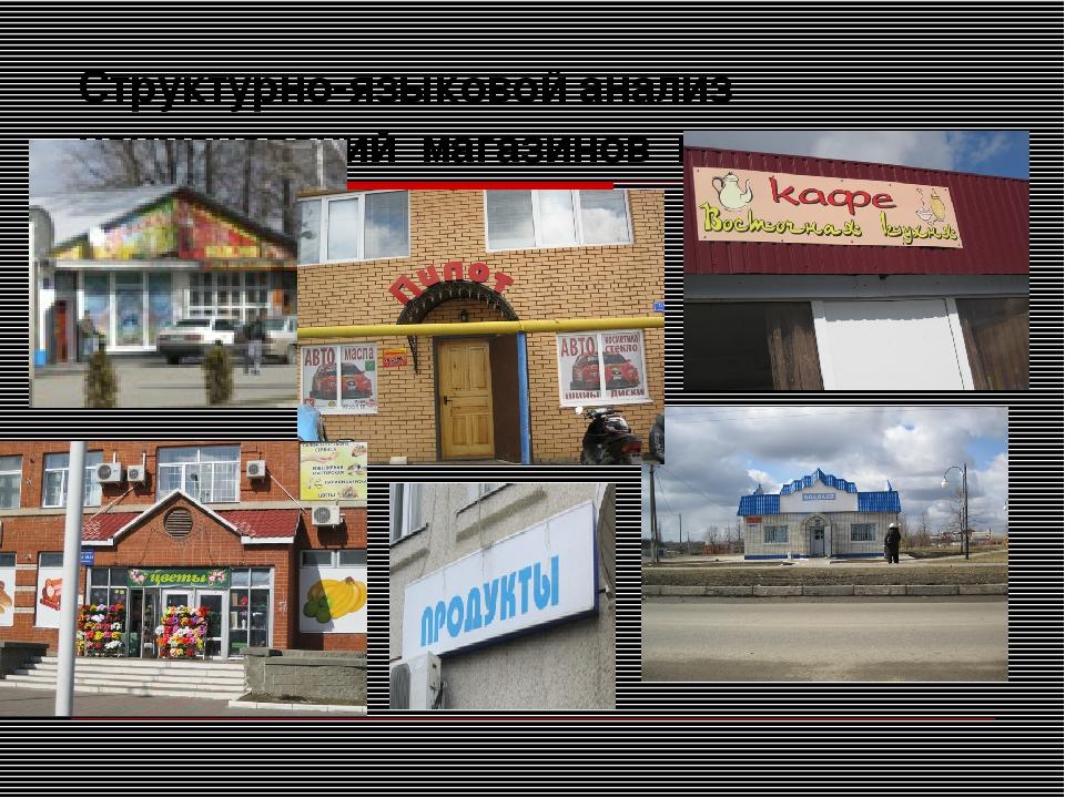 Структурно-языковой анализ наименований магазинов поселка