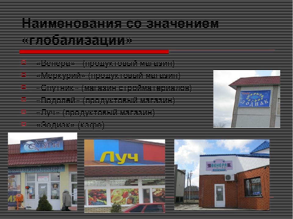 Наименования со значением «глобализации» «Венера» (продуктовый магазин) «Мерк...