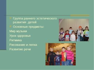 Группа раннего эстетического развития детей Основные предметы: Мир музыки Уро