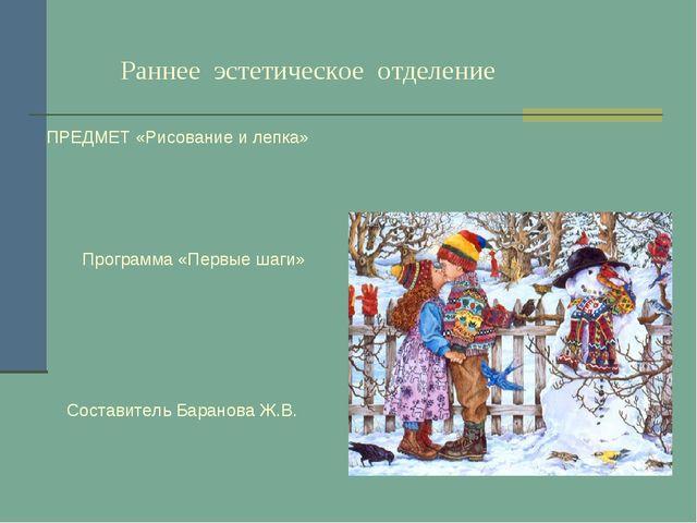 Раннее эстетическое отделение ПРЕДМЕТ «Рисование и лепка» Программа «Первые...