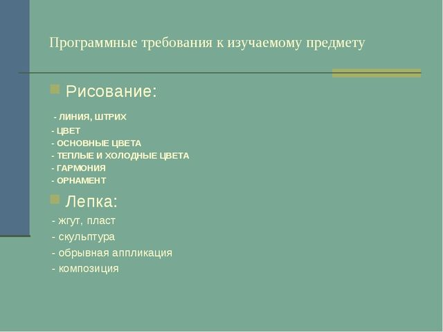 Программные требования к изучаемому предмету Рисование: - ЛИНИЯ, ШТРИХ - ЦВЕТ...